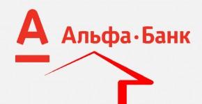 ипотека альфа банк