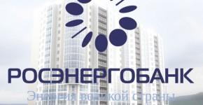 Социальная ипотека Росэнергобанка